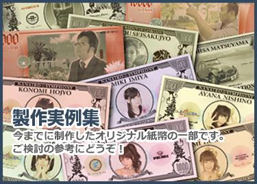 製作実例集 今までに製作したオリジナル紙幣の一部です。ご検討の参考にどうぞ。